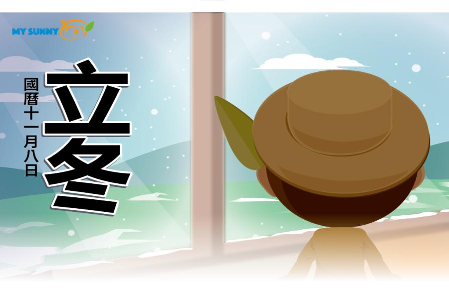 MYSUNNY 全國資訊網-二十四節氣-立冬