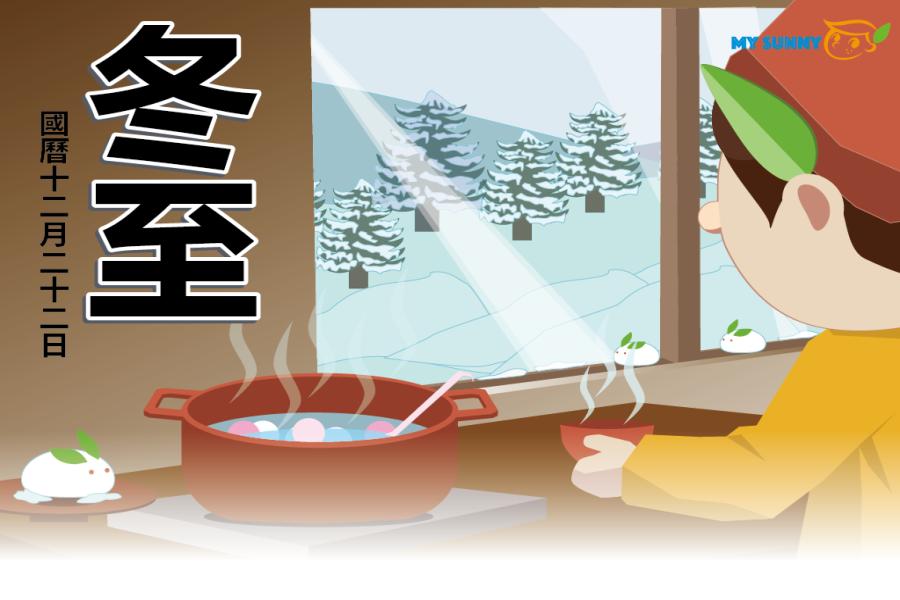 MYSUNNY 全國資訊網-二十四節氣-冬至
