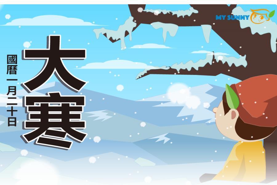 MYSUNNY 全國資訊網-二十四節氣-大寒