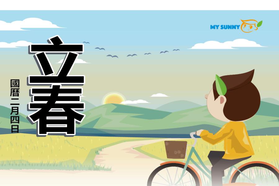 MYSUNNY 全國資訊網-二十四節氣-立春