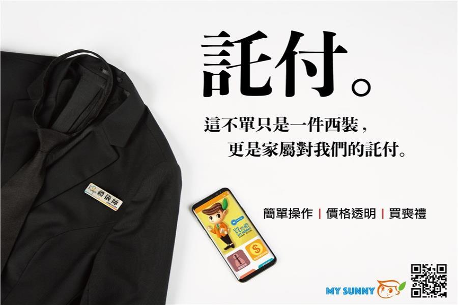 MYSUNNY 全國資訊網-基隆禮儀方案-平價禮儀無宗教火化塔葬55180元