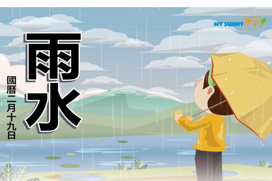 MYSUNNY 全國資訊網-二十四節氣-雨水