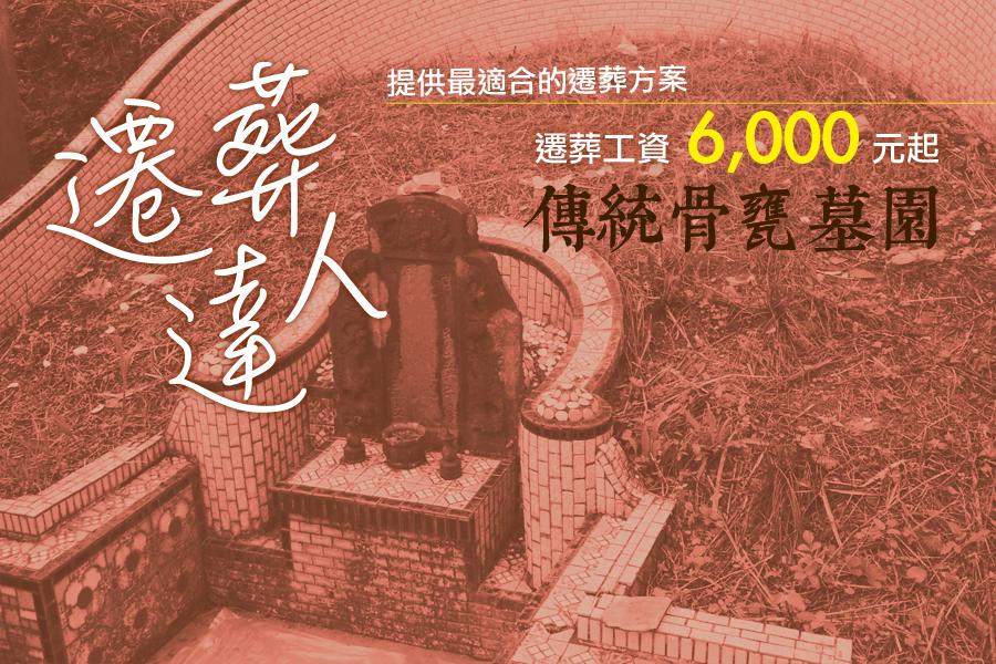 MYSUNNY 全國資訊網-汐止遷葬/基隆遷葬-傳統墓園每門墓工資只要6000元起