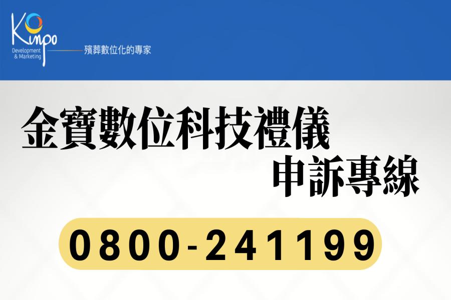 MYSUNNY 全國資訊網-金寶數位科技禮儀 客戶申訴專線