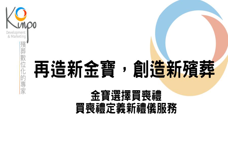 MYSUNNY 全國資訊網-金寶開創新殯葬服務模式