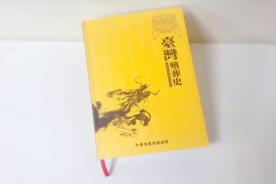 讀書分享:台灣殯葬史(十一)